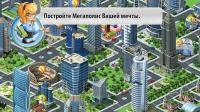 Мегаполис APK