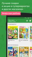 Едадил — акции в магазинах for PC