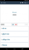 Hindi Dictionary for PC