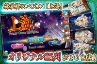 麻雀 ソリティア パズル 二角取り 四川省 脳トレ game for PC