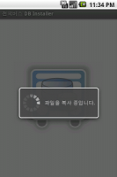 전국버스 DB Installer APK