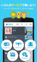 GREE (グリー) APK