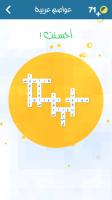 اشبكها - لعبة تسلية وتفكير for PC