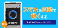 Yahoo!ブラウザ:自動最適化機能つきでサクサク検索 for PC
