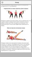 Как похудеть за 30 дней for PC