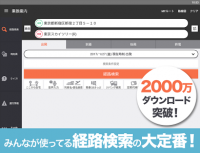 乗換案内 無料で使える鉄道 バスルート検索 運行情報 時刻表 APK