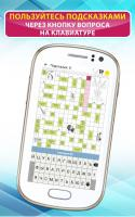 Crossword puzzles - My Zaika for PC