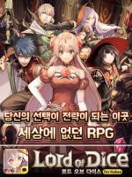 로드오브다이스 for Kakao for PC