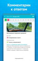 Экзамен ПДД 2017- Билеты ГИБДД for PC