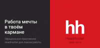 Поиск работы на HeadHunter for PC