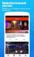 Новости дня: видео, фото, мир for PC