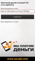 Мобильный заработок, раскрутка for PC