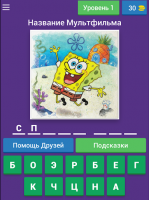 Угадай Мультфильм for PC