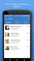 Гости ВК (ВКонтакте) for PC