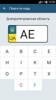 Все коды регионов APK