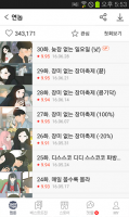 네이버 웹툰 - Naver Webtoon for PC