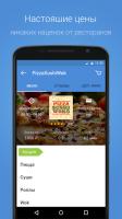 ZakaZaka - Доставка еды for PC