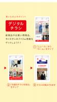UNIQLOアプリ APK