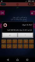 حزورات (لغز وكلمة) for PC