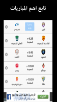 بث مباشر من يلاشوت for PC