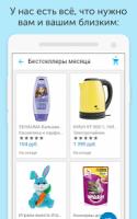 OZON.ru — интернет магазин APK