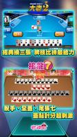 宅神爺麻將‧黃金馬‧拉霸‧骰寶‧撲克(13支,大老2,接龍) for PC