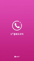 통화도우미 APK