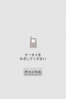 おサイフケータイ Webプラグイン for PC