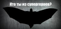 Тест на Супергероя for PC