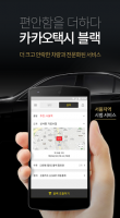 KakaoTaxi for PC