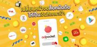 AdPocket for PC