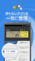 節電して電池長持ち&充電管理 Yahoo!スマホ最適化ツール APK