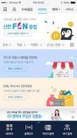 신한 FAN(앱카드) APK