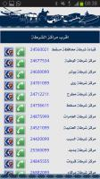 ROP - Royal Oman Police for PC