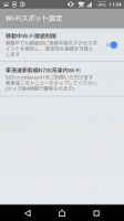 Wi-Fiスポット設定 APK