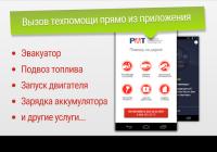 GPS АнтиРадар (детектор) FREE for PC