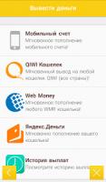 AdvertApp мобильный заработок APK