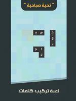 زوايا - لعبة تركيب كلمات for PC