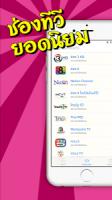 Thailand TV - ดูทีวีออนไลน์ APK