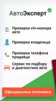 Авто Эксперт - vin проверка for PC