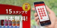 Coke ON コカ·コーラ自販機がおトクに楽しくなるアプリ for PC