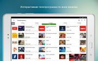 SPB TV Россия for PC