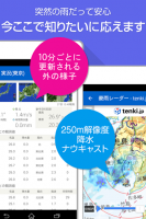 tenki.jp 天気・地震など無料の天気予報アプリ for PC