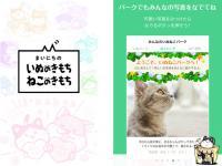 「まいにちのいぬ・ねこのきもち」犬猫に毎日役立つペット情報! for PC