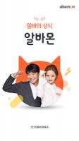 알바몬앱 - 알바 채용 구인구직 취업정보검색 APK