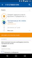 Почта России for PC