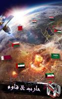 INVASION: صقور العرب for PC