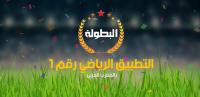 Elbotola ⚽ البطولة for PC