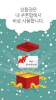 카톡 무료 초코 - 이벤트 나라 for PC