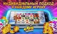 Клуб - игровые автоматы for PC